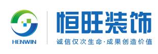 重庆恒旺装饰工程有限公司