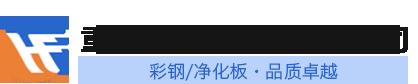 重庆汾湖彩钢板有限公司