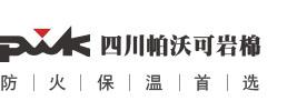 四川帕沃可矿物纤维制品有限公司