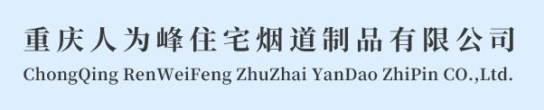 重庆人为峰住宅烟道制品有限公司