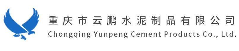 重庆市云鹏水泥制品有限公司